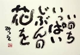 みつお花.jpg
